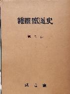 한국철도사 -제2권- 韓國鐵道史 -第2券- -초판-절판된 귀한책-아래사진참조-사진자료 많음-