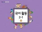 초등학교 국어 활동 2-1 가 (교과서)