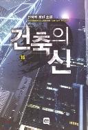 건축의 신 1-16 ☆북앤스토리☆