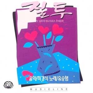 O.S.T. (유승범) / 질투 (MBC미니시리즈)