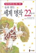 고학년을 위한 세계 명작 22가지 - 제목만 보아도 알만한 22가지 세계명작을 모두 모았다(양장본) 1판8쇄