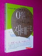 0원에서 시작하는 재테크 //23-5