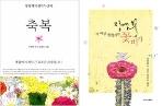 축복 + 이 아침 축복처럼 꽃비가 (장영희의 영미시산책 2선 모음 / 총2권)