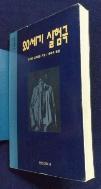 20세기 실험극(해외 미학선 24)   /상현서림/사진의 제품 /☞ 서고위치:MX 4  *[구매하시면 품절로 표기됩니다]
