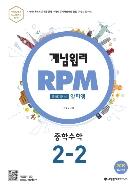 개념원리 RPM 중학 수학 2-2 (알피엠) / 2015 개정 교육과정