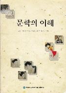 문학의 이해 2006년 초판 4쇄