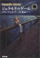 일본도서 (스티븐 킹) ジェラルドのゲ-ム (문고)