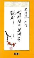 섬진강에 보내는 편지-조경훈 제2 시집 [2008초판]