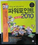 파워포인트 2010 기본 실무완성