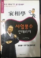 사업풍수 인테리어 - 인테리어/ 김종철 /2009.04(개정판)
