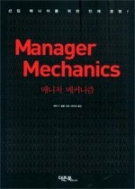 매니저 메커니즘 - 신입 매니저를 위한 인재 경영! 초판1쇄
