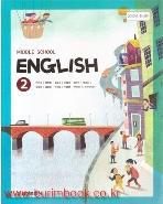 (상급) 2013년판 8차 중학교 영어 2 교과서 (금성 민찬규) (534-2)