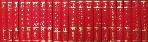 중국자학명저집성 中國子學名著集成 (전80권)