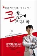큰 꿈에 투자하라 - 창업 5년 만에 성공 신화를 쓴 저자 백진성의 이 '누구나 이룰 수 있는 성공'에 대한 이야기 초판1쇄