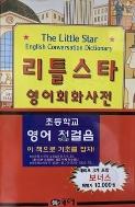 리틀스타 영어회화사전(CD 2개 포함) 카세트테이프3개