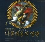 새책. 나폴레옹의 영광 (the NAPOLEONIC WARS EXPERIENCE) (팝업북)
