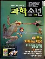 과학소년 2009.02 #