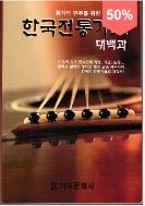 한국전통가요대백과(통기타연주를위한기초해설)