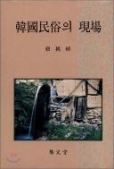 한국민속의 현장 (1993년 초판)