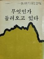 무엇인가 들려오고 있다 - 장이욱 수상집 - 1979년 초판본
