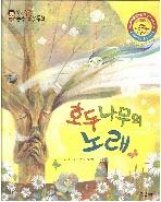 호두나무의 노래 (한국대표 순수창작동화, 15)   (ISBN : 9788965094616)