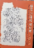 한국 근대의 백묘화 - 불화, 풍속화, 신선.고사인물도 - -초판-절판된 귀한책-아래사진참조-