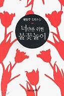 너만을 위한 불꽃놀이 ☆북앤스토리☆