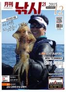 월간 낚시 21 2015년-12월호 (신221-8)
