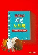 2020 세법노트북 (합본)
