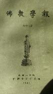 불교학보(제17집) 초판(1980년)