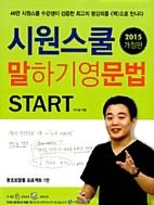 시원스쿨 말하기영문법 세트 [전3권](2015 개정판)
