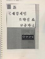 신국제경제법 요약집 & 보충자료 ★스프링★