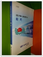 신흥교역국의 통관환경 연구 - 터키