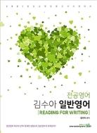 2021 전공영어 김수아 일반영어 Reading for Writing (2021 중등교원 임용고시 시험대비)