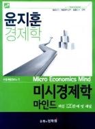 미시경제학 마인드 핵심 120문제 및 해설 수정4판 #