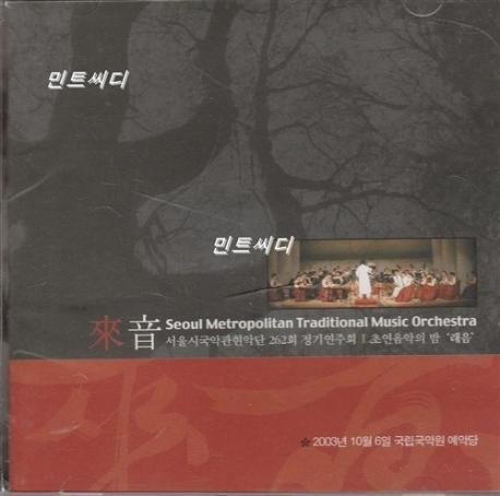 서울시 국악 관현악단 262회 정기연주회 : 초연 음악의 밤 '래음'