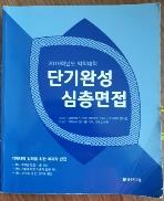 2019학년도 약학대학 단기완성 심층면접