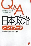 Q&A日本政治ハンドブック