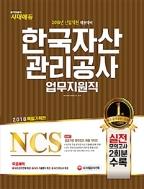 2018 NCS 한국자산관리공사 업무지원직 직업기초능력평가 + 기출면접 (2018.06 발행)