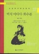 논술 한국대표문학 60권 세트 /한국헤밍웨이