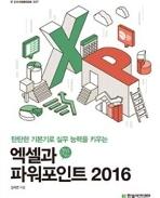 엑셀과 파워포인트 2016  - 탄탄한 기본기로 실무 능력을 키우는 엑셀과 파워포인트 2016 (IT CookBook 227)