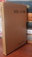 한국의 고등기 - 韓國의 古燈器 - 최순우 감수 - 우리 옛날 등잔의 모든것(화보자료많음)- -1968년 초판-절판된 귀한책-아래사진참조-새책수준-