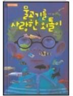 물고기를 사랑한 외톨이 - 사람들 앞에 서면 말을 더듬는 파울 초판1쇄