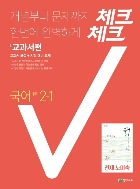 체크체크 국어 중등 2-1 교과서편 (천재 노미숙) (2020)