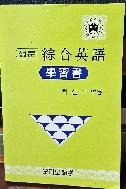 성문종합영어 학습서-學習書- -1991년판-아래사진참조-