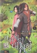 천하제일 대사형 1-14 ☆북앤스토리☆