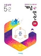 개념 + 연산 파워 초등 수학 5-2 (2021년) ★선생님용★ #