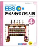 국사편찬위원회주관 한국사 능력 검정시험 4급 (2012)