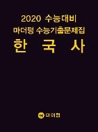 2020 수능대비 마더텅 수능기출문제집 한국사
