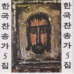 [오아시스] V.A. / 한국찬송가 5집(미개봉/ORC-1140)